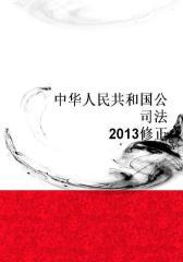 中华人民共和国公司法(2013修正)
