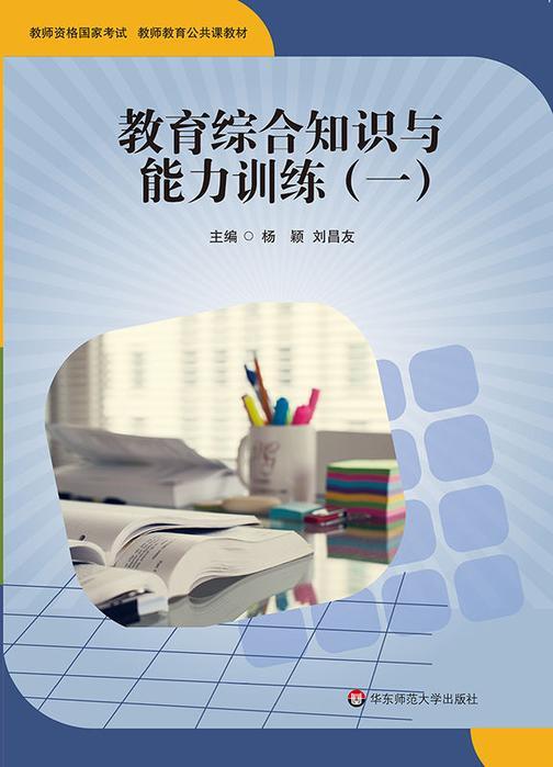 教育综合知识与能力训练(一)