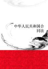 中华人民共和国合同法