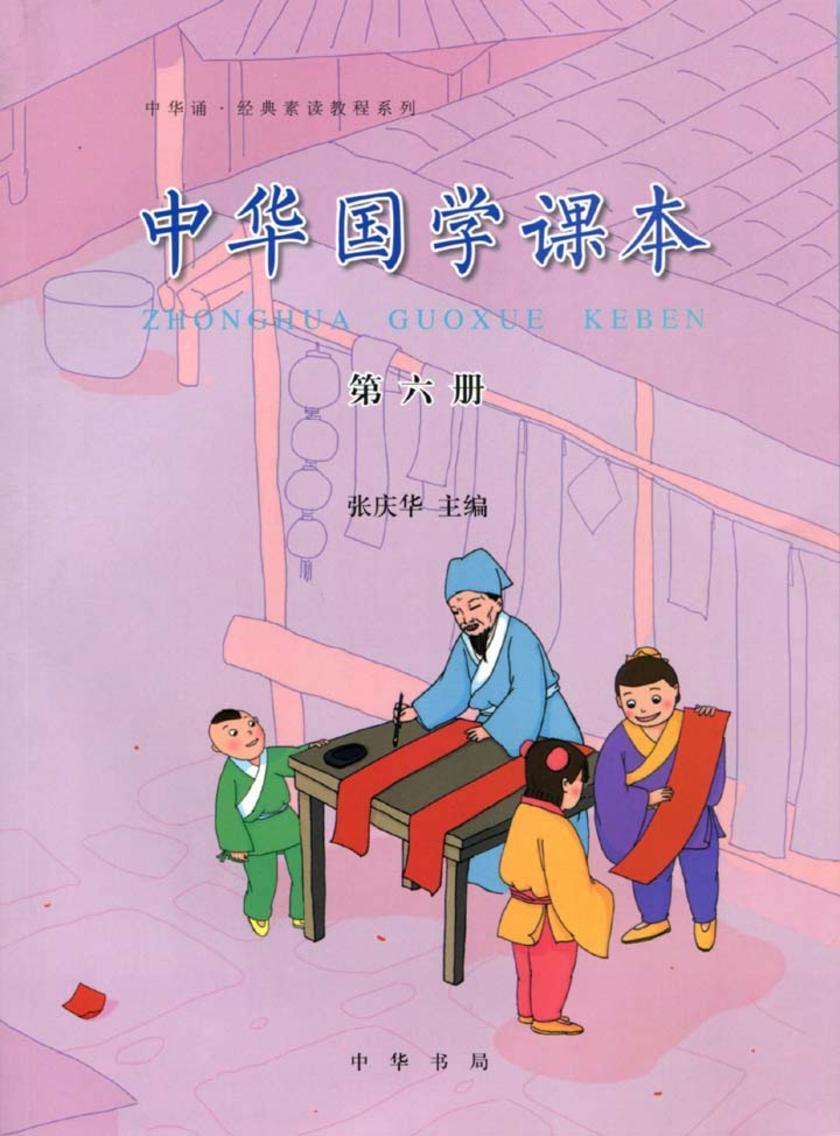 中华国学课本第六册(仅适用PC阅读)
