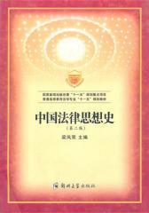 中国法律思想史(仅适用PC阅读)