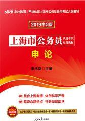 中公2019上海市公务员录用考试专用申论