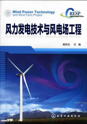 风力发电技术与风电场工程
