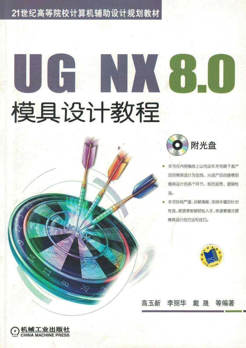 UG NX 8.0模具设计教程