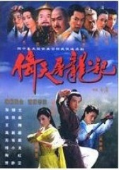 倚天屠龙记(影视)