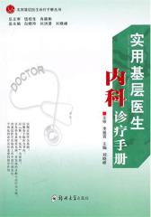 实用基层医生内科诊疗手册(仅适用PC阅读)