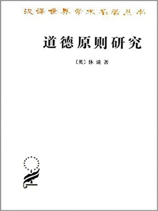 道德原则研究——汉译世界学术名著丛书