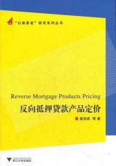 反向抵押贷款产品定价
