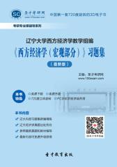 [3D电子书]圣才学习网·辽宁大学西方经济学教学组编《西方经济学(宏观部分)》习题集(第一版)(仅适用PC阅读)