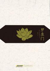 罗生门(日本文学精品系列)