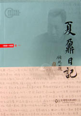 夏鼐日记(卷一)