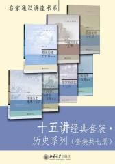 十五讲经典套装·历史系列(套装共7册)