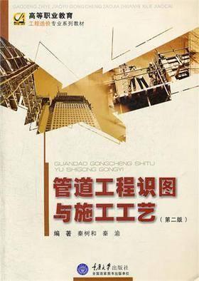 管道工程识图与施工工艺(第二版)