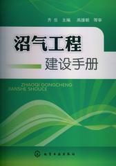沼气工程建设手册