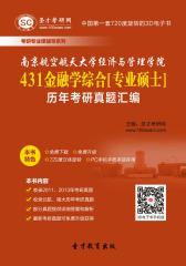 [3D电子书]圣才学习网·南京航空航天大学经济与管理学院431金融学综合[专业硕士]历年考研真题汇编(仅适用PC阅读)