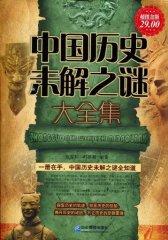 中国历史未解之谜大全集