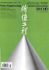 价值工程 旬刊 2011年11期(电子杂志)(仅适用PC阅读)