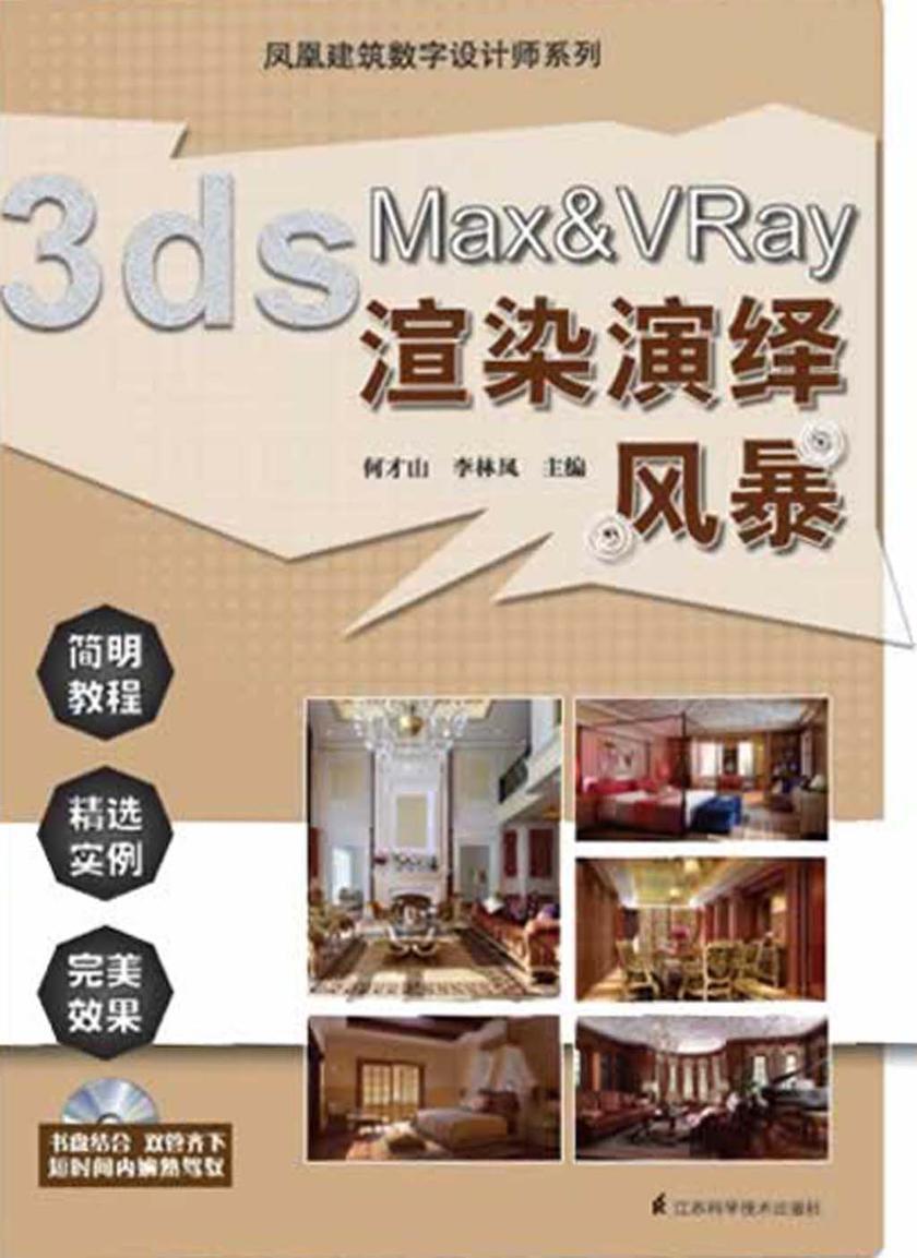 凤凰建筑数字设计师系列:3ds Max &VRay渲染演绎风暴(光盘内容另行下载,地址见书封底)