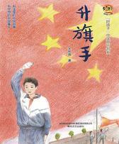 """""""好孩子""""中国原创书系:升旗手"""