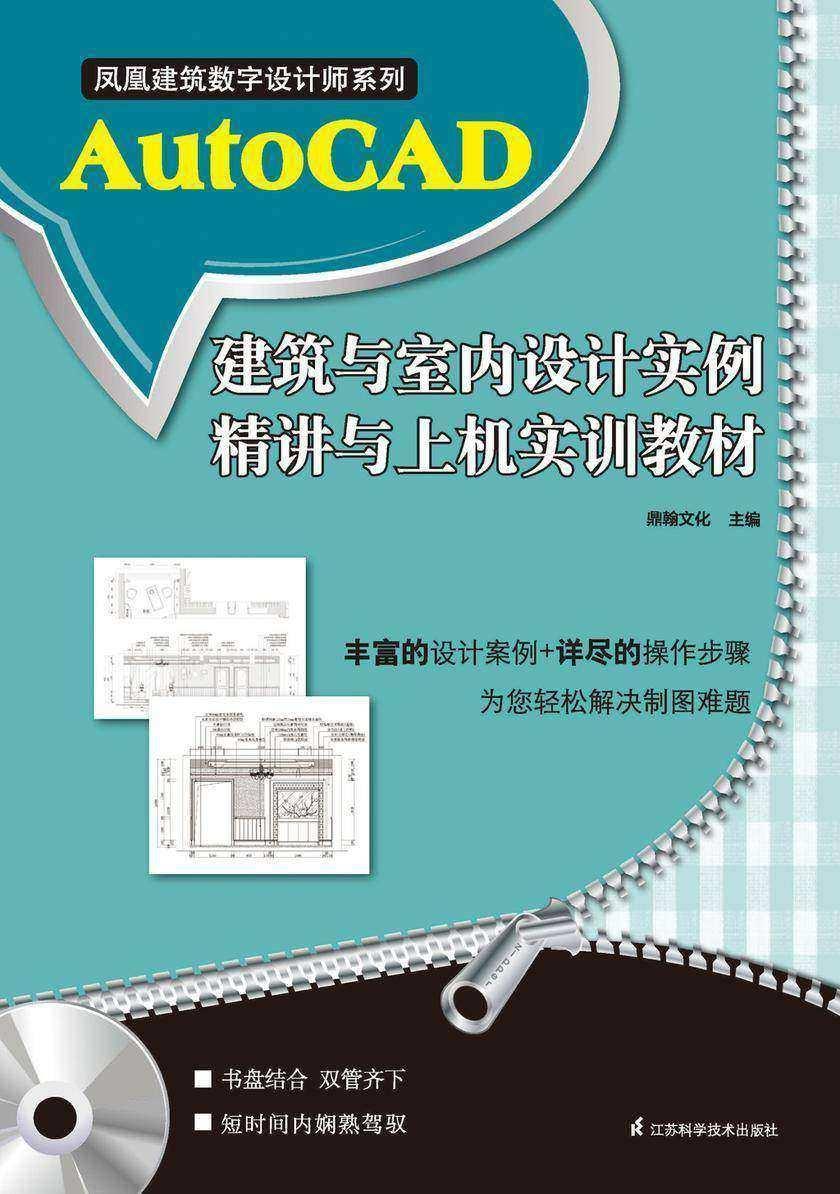 凤凰建筑数字设计师系列:AutoCAD建筑与室内设计实例精讲与上机实训教程(光盘内容另行下载,地址见书封底)(仅适用PC阅读)