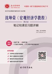 [3D电子书]圣才学习网·沈坤荣《宏观经济学教程》(第2版)笔记和课后习题详解(仅适用PC阅读)