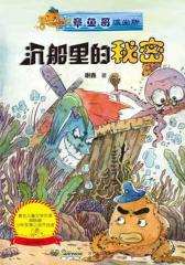 章鱼哥派出所:沉船里的秘密