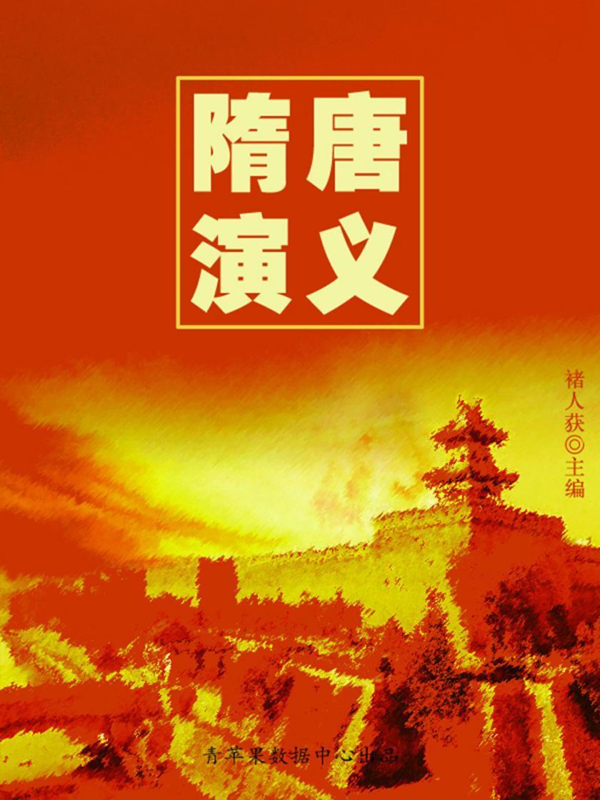 隋唐演义(中国古典文学名著)