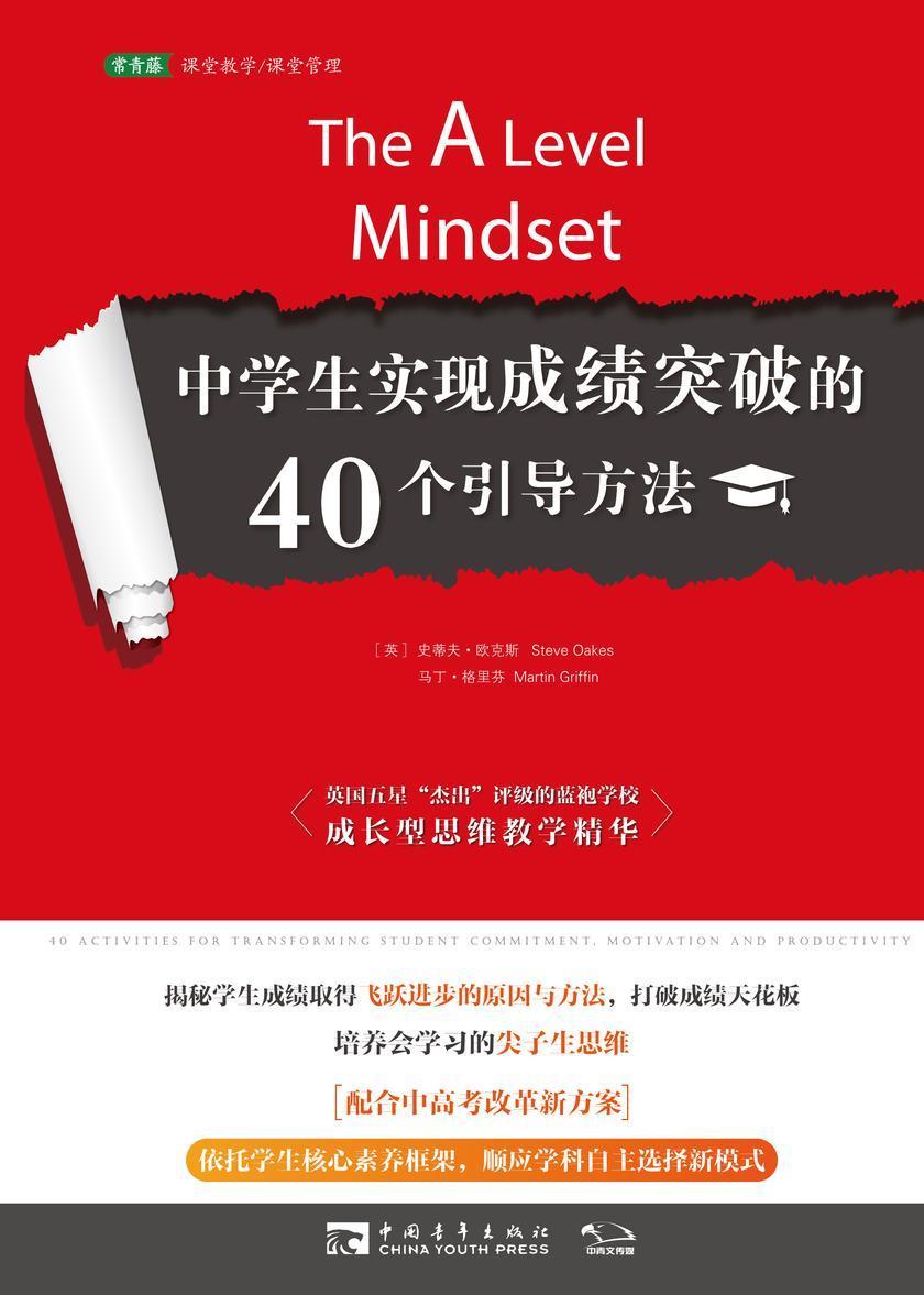 中学生实现成绩突破的40个引导方法