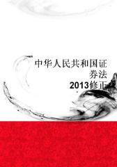 中华人民共和国证券法(2013修正)
