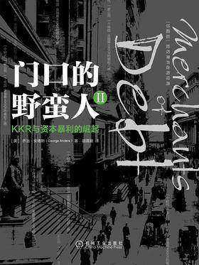 门口的野蛮人Ⅱ:KKR与资本暴利的崛起(珍藏版)