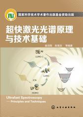 超快激光光谱原理与技术基础