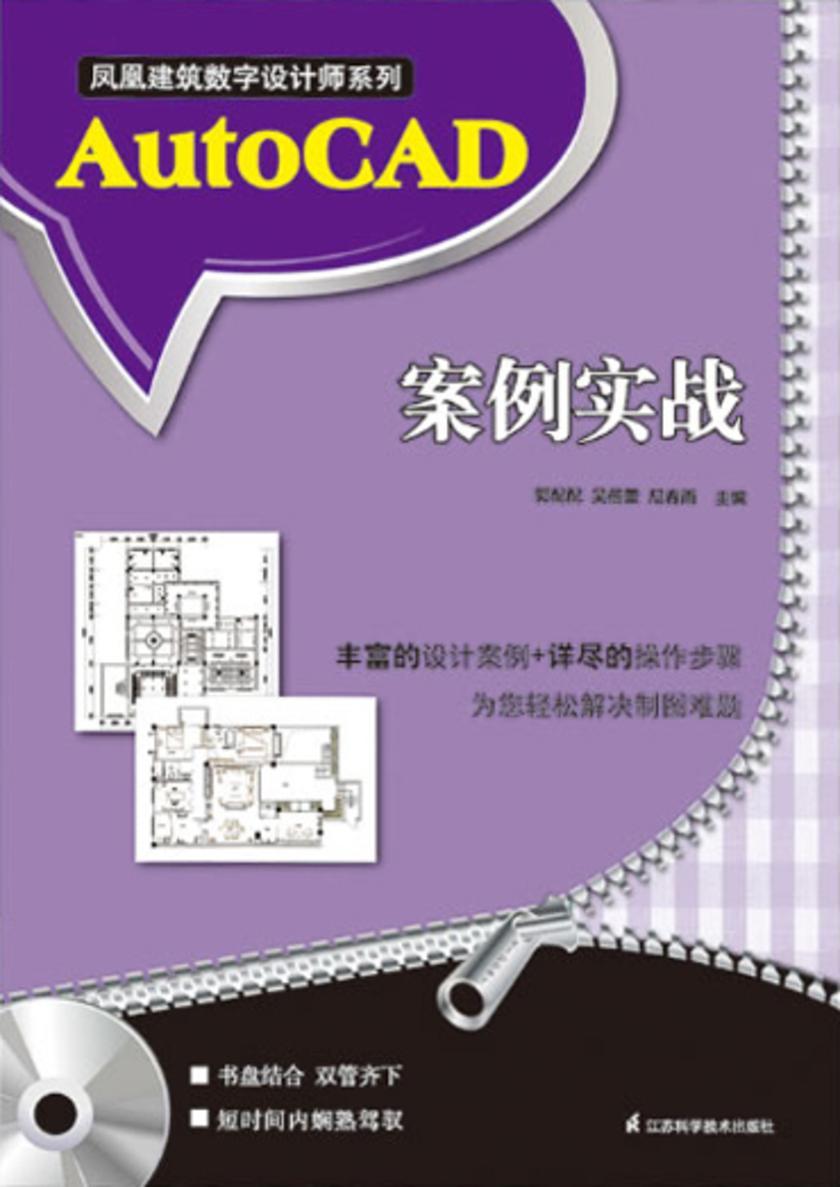 凤凰建筑数字设计师系列:AutoCAD案例实战(光盘内容另行下载,地址见书封底)(仅适用PC阅读)