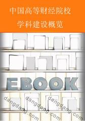 中国高等财经院校学科建设概览