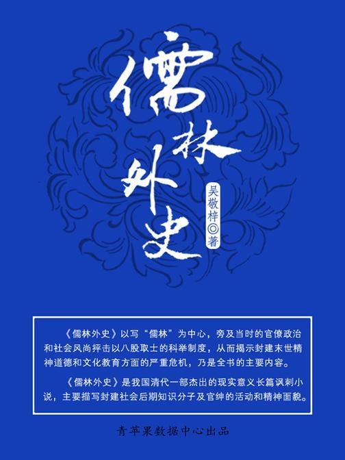 儒林外史(中国古典文学名著)
