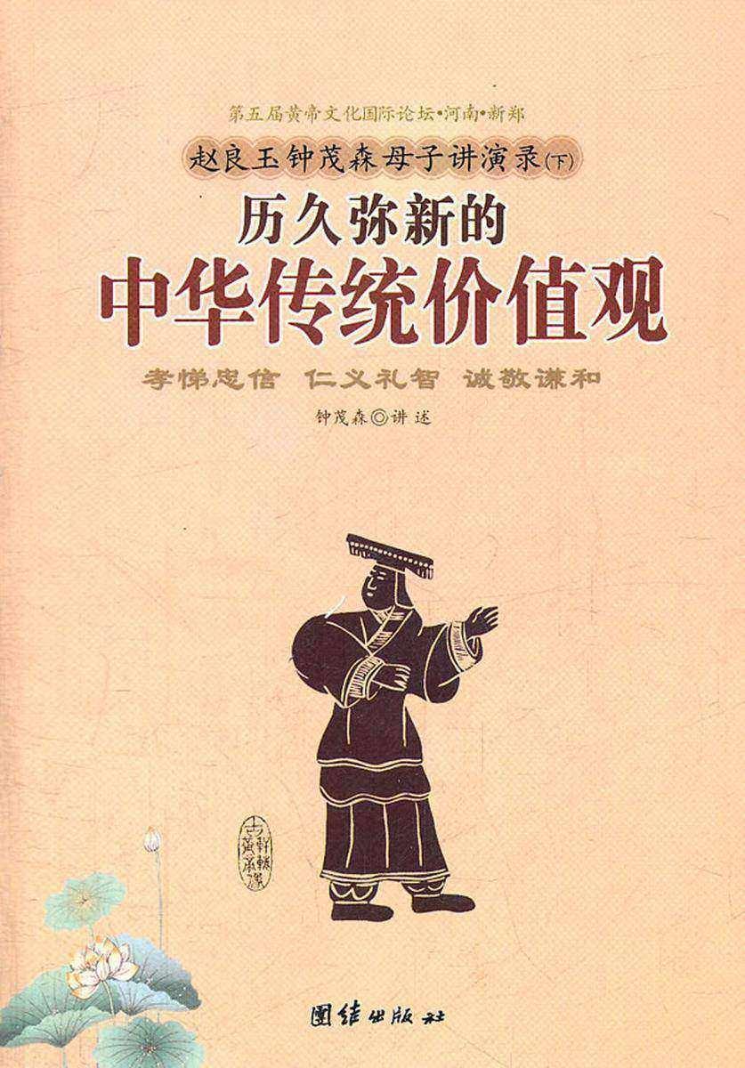赵良玉钟茂森母子讲演录(历久弥新的中华传统价值观)