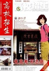 高校招生 月刊 2011年09期(电子杂志)(仅适用PC阅读)
