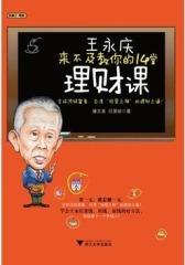 王永庆来不及教你的14堂理财课(仅适用PC阅读)