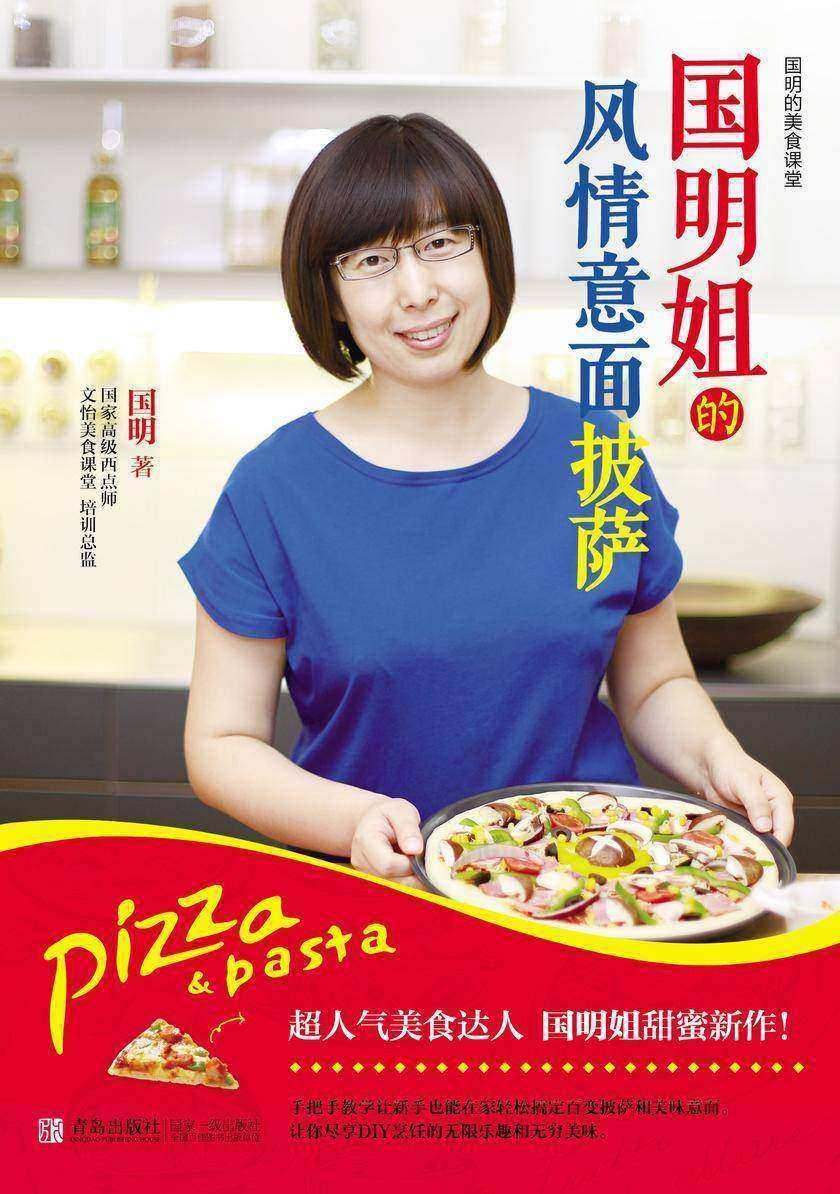 国明姐的风情意面披萨(仅适用PC阅读)