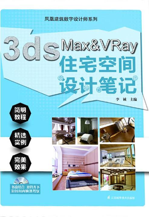 凤凰建筑数字设计师系列:3ds Max &VRay住宅空间设计笔记(光盘内容另行下载,地址见书封底)