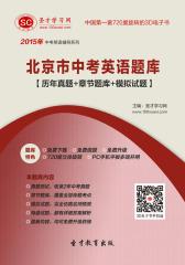 [3D电子书]圣才学习网·2015年北京市中考英语题库【历年真题+章节题库+模拟试题】(仅适用PC阅读)