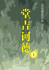 堂吉诃德(上)(经典世界名著)