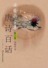 施蛰存全集·唐诗百话(上册)