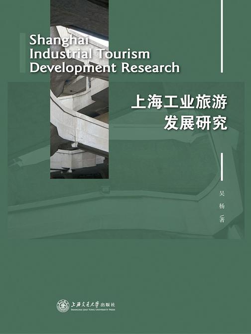 上海工业旅游发展研究