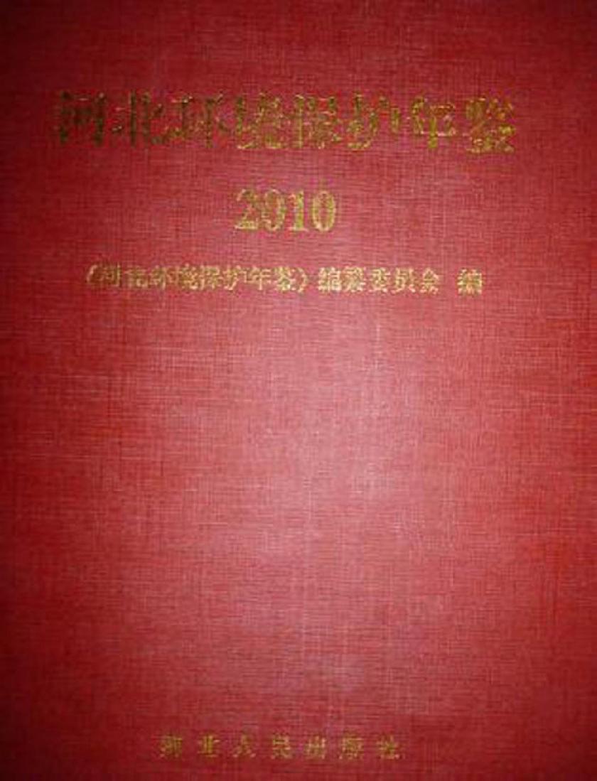 河北环境保护年鉴2010