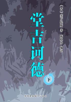 堂吉诃德(下)(经典世界名著)