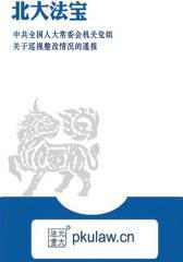 中共全国人大常委会机关党组关于巡视整改情况的通报