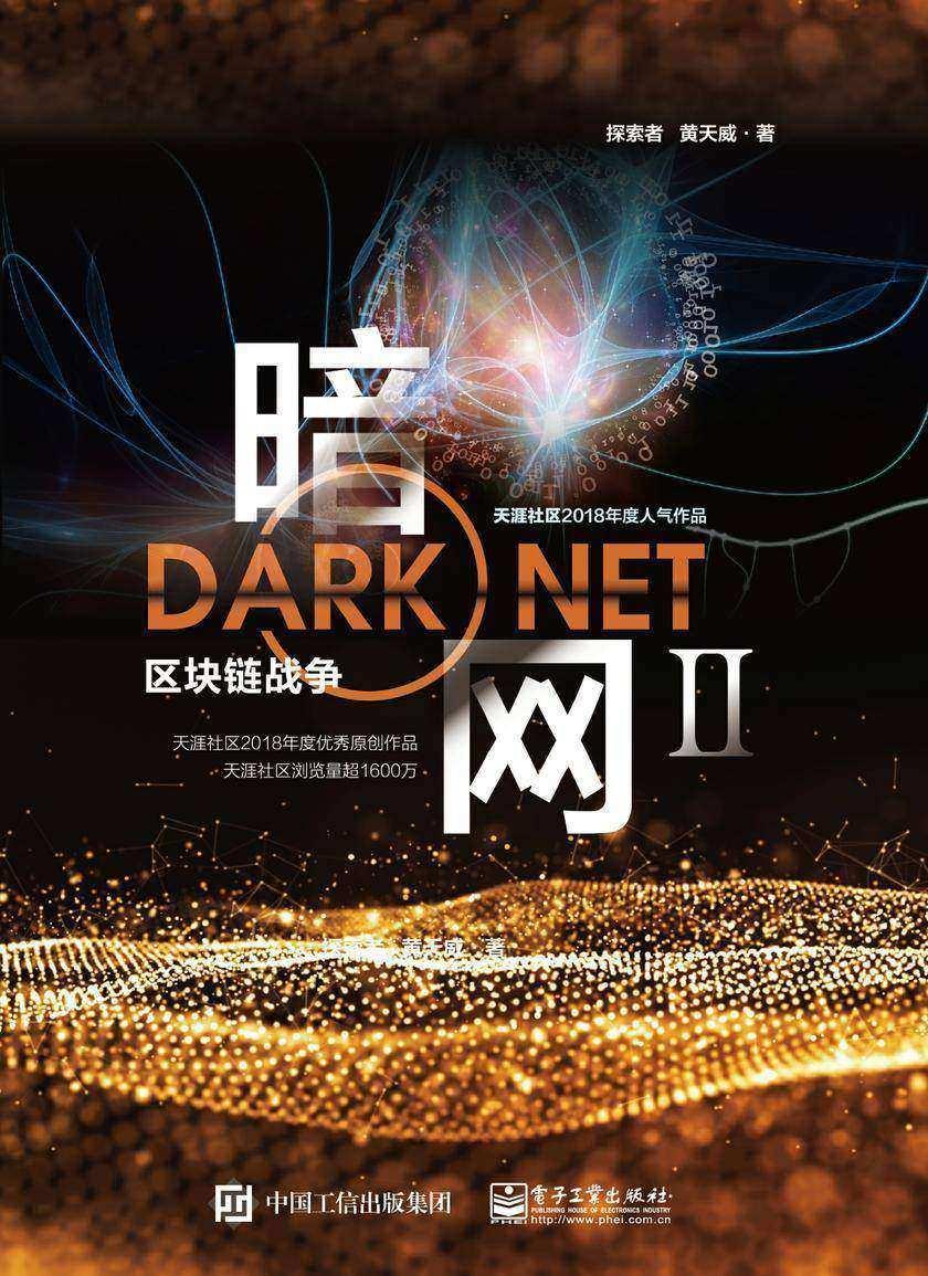 暗网II——区块链战争