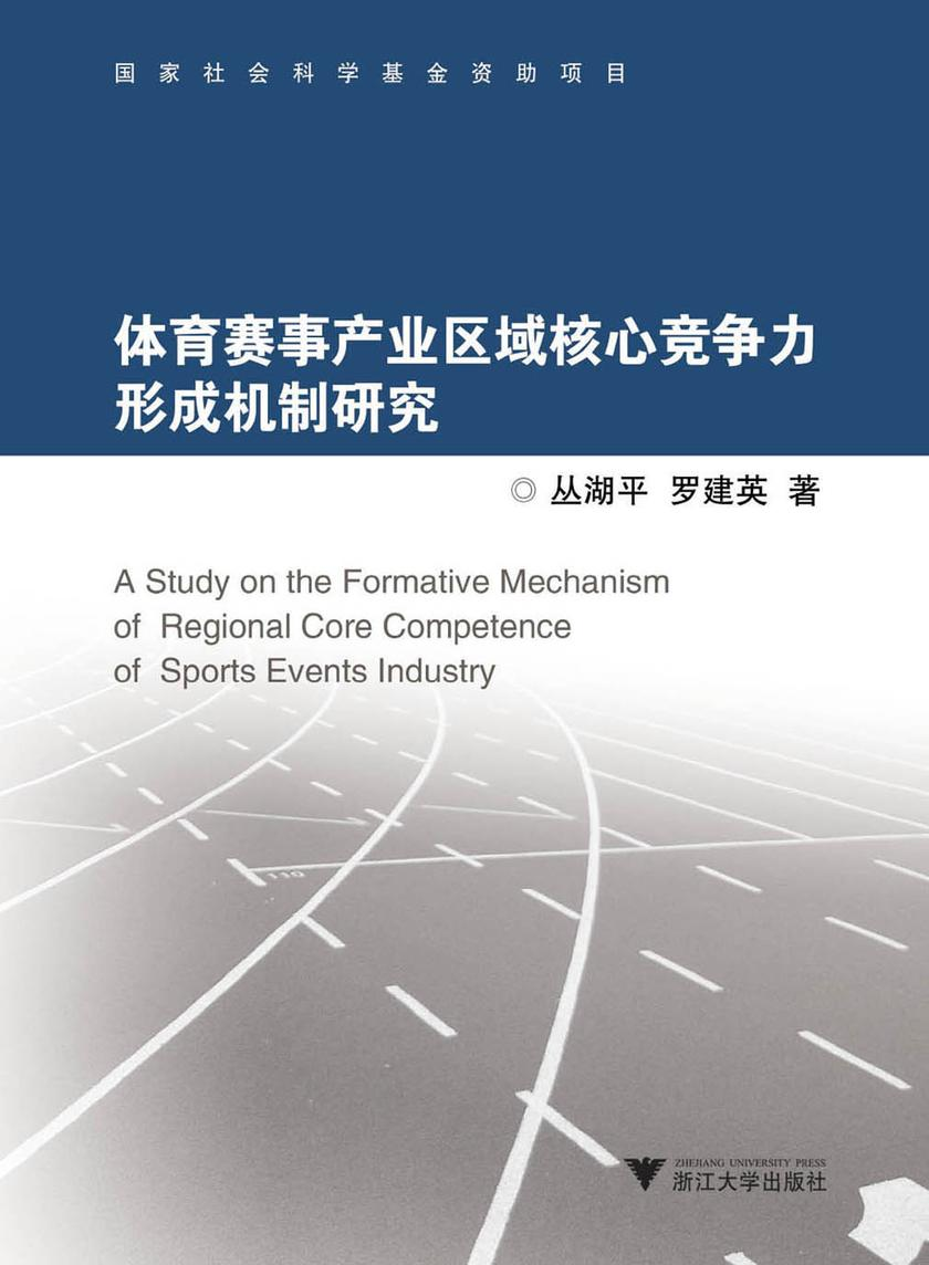 体育赛事产业区域核心竞争力形成机制研究