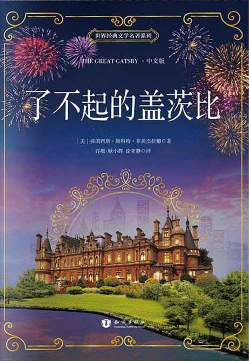 了不起的盖茨比 中文版 世界经典文学名著系列  The Great Gatsby