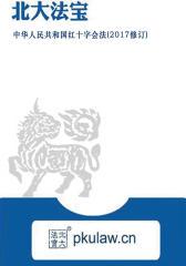 中华人民共和国红十字会法(2017修订)
